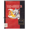 Tom & Jerry 2 for Amstrad CPC from Magic Bytes