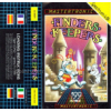 Finders Keepers for ZX Spectrum from Mastertronic (IS 0059)